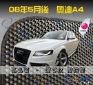 【鑽石紋】08年後 奧迪 A4 4代 腳踏墊 / 台灣製造 工廠直營 / Audi a4海馬腳踏墊 a4腳踏墊 a4踏墊