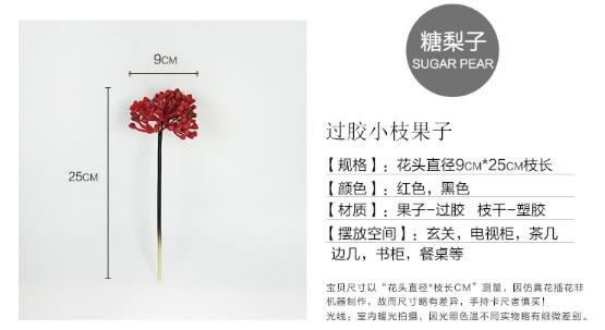 [協貿國際]新古典中式仿真花/做舊小枝黑色過膠果子糖梨子/配果果實假花裝飾