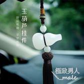 汽車高檔車內掛飾水晶葫蘆保平安符SMY4800【極致男人】