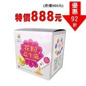 【養蜂人家】花粉益生菌2.5g(60包入)盒