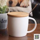 杯子陶瓷馬克杯帶蓋勺大口容量燕麥片早餐杯子牛奶簡約辦公家用杯 聖誕慶免運