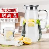冷水壺 玻璃耐熱高溫涼水壺家用大容量套裝扎壺大號茶壺涼白開水杯【全館免運】