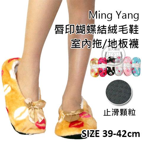 居家鞋 唇印蝴蝶結絨毛鞋室內拖鞋  / 地板襪 內裏柔軟 拖鞋/保暖襪  Ming Yang