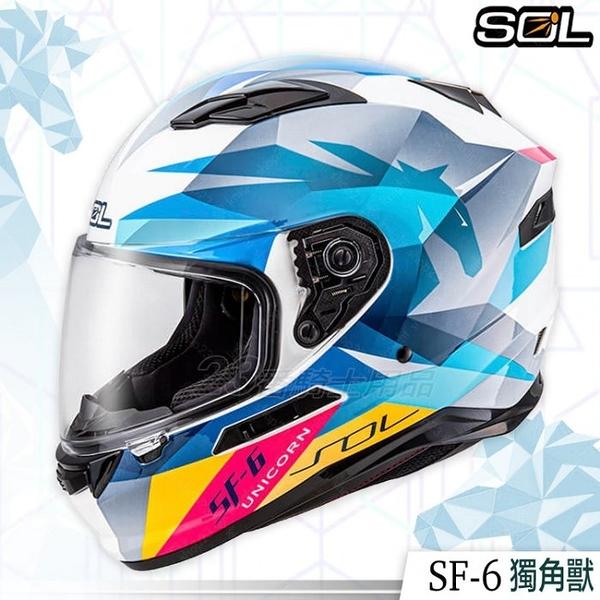 SOL 全罩安全帽 23番 SF-6 獨角獸 白藍 全罩式 內墨鏡 雙鏡片 雙D扣