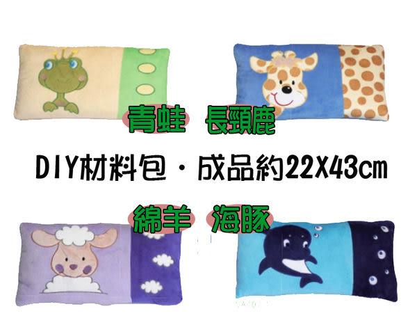 可愛動物午安枕 DIY材料包 午睡抱枕 手工藝 家政 親手做情人節禮物 棉花另購