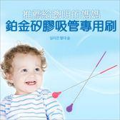 ✿蟲寶寶✿【韓國sillymann】100%鉑金矽膠材質 矽膠吸管刷 2色可選