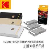 KODAK mini PM-210 口袋型相印機+30張相紙(公司貨)