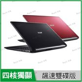 宏碁 acer A515-51G 黑/紅 240G SSD+1T 飆速雙碟版【i5 8250/15.6吋/NV MX150 2G獨顯/Full-HD/Win10/Buy3c奇展】