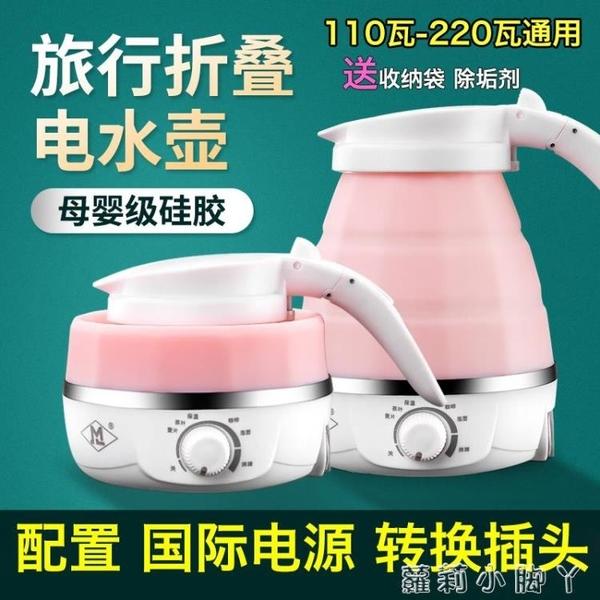 家用出差旅行迷你摺疊電熱燒水壺小容量保溫0.6L出國110-220v通用 NMS蘿莉新品
