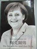 【書寶二手書T6/傳記_NFG】梅克爾傳-德國首任女總理與她的權力世界_史帝芬.柯內留斯