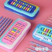 多功能算盤文具盒計數珠心算鉛筆盒男女款筆盒【奇趣小屋】