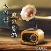 音響復古小音箱手機電腦插卡U盤3D家用小型留聲機創意音響迷你收音機便攜式戶外音響 電購3C