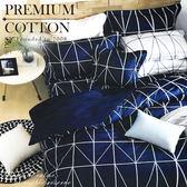 《竹漾》100%精梳棉雙人六件式床罩組-日系幾何