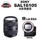 [贈 LA-EA4 ] SONY SAL16105 DT 16-105mm 單眼 相機 鏡頭 公司貨 【台南-上新】