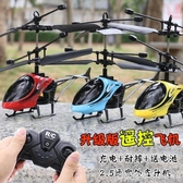 遙控飛機兒童玩具男孩電動無人機遙控直升機小型耐摔充電飛行玩具 漾美眉韓衣