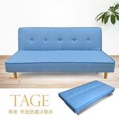 蒂奇布面舒適沙發床