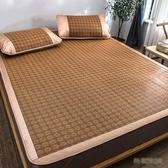 涼席三件套藤席1.8m床1.5米草席可折疊夏季1.2單人空調席子wl4559【3C環球】