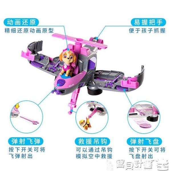 汪汪隊立大功天天狗狗直升機彈射變形飛機合體玩具旺旺隊男女孩版JD 寶貝計畫