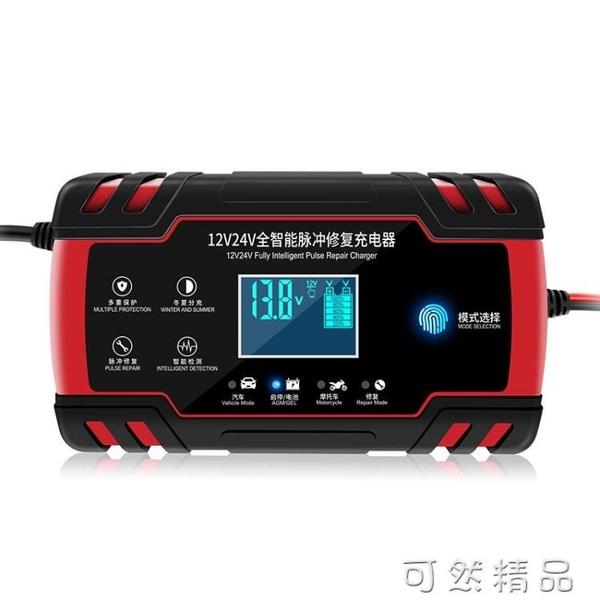 汽車電瓶充電器12v24v伏蓄電池摩托車全自動大功率啟停修復充電機