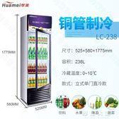 華美展示櫃冷藏保鮮櫃超市冰箱啤酒飲料櫃單雙門立式冰櫃商用冷櫃igo「摩登大道」