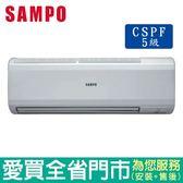 SAMPO聲寶4-5坪AU/AM-PC28定頻分離式一對一冷氣空調_含配送到府+標準安裝【愛買】