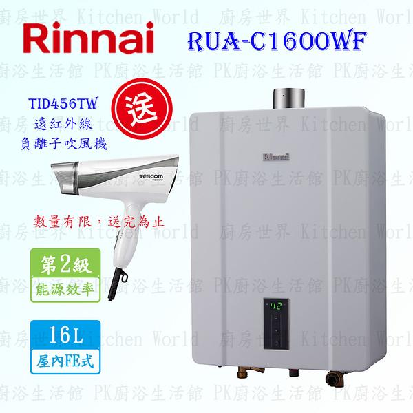 【PK廚浴生活館】 高雄林內牌強排熱水器 RUA-C1600WF 16L 數位恆溫 RUA-C1600 贈TID456TW吹風機