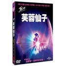 芙蓉仙子 DVD (音樂影片購)