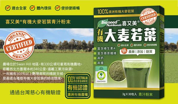 喜又美® 有機大麥若葉(青汁粉末)3公克/包 X 30包