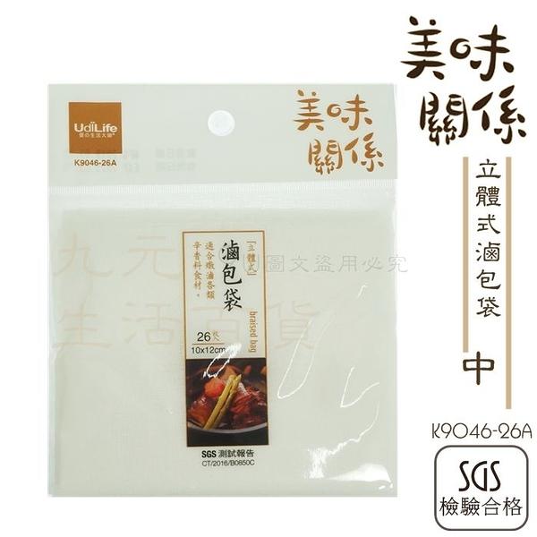【九元生活百貨】9uLife K9046 立體式滷包袋/中26枚 香料袋 藥材袋 煮茶袋 料理袋 SGS合格