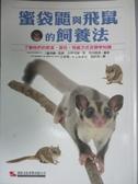 【書寶二手書T7/寵物_LQT】蜜袋鼯與飛鼠的飼養法_賴純如, 大野瑞繪