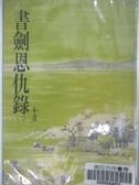 【書寶二手書T1/武俠小說_AQR】書劍恩仇錄(二)_金庸