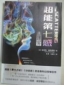 【書寶二手書T6/翻譯小說_GNX】超能第七感II:迷霧_(美)金伯利·麥克雷特