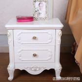 斗櫃歐式床頭柜簡約白色實木床邊柜韓式現代電話桌斗柜igo 全館免運