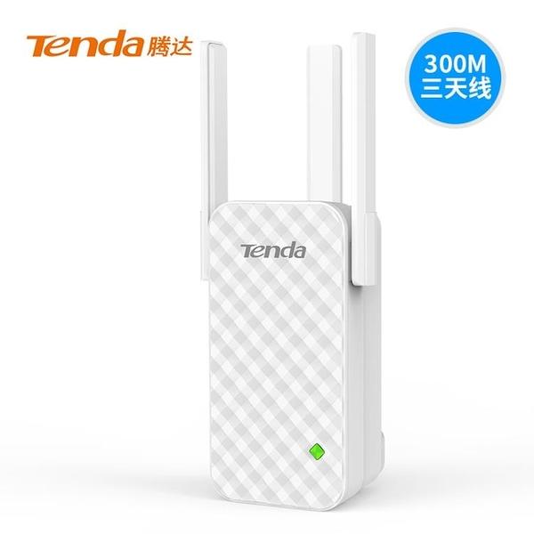 路由器 騰達A12 無線放大器WiFi信號擴大器增強接收網路中繼wife擴展waifai加強橋接家用路由 夢藝