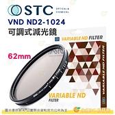 送蔡司拭鏡紙10包 台灣製 STC VND ND2-1024 可調式減光鏡 62mm 超輕薄 鍍膜 低色偏 18個月保固