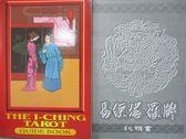 【書寶二手書T1/星相_YJC】The I-Ching Tarot易經塔羅牌_Cheung Kwong Yin