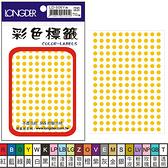 【奇奇文具】龍德LONGDER LD-506 圓標籤/彩色圓點標籤 5mm/1760pcs