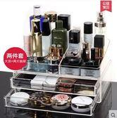 超大號透明抽屜式化妝品收納盒 組合化妝盒 收納櫃(透明大頂 兩大抽屜)