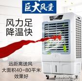 工業冷風機行動水空調大型水冷空調扇單冷廠房商用制冷風扇  WD 遇見生活