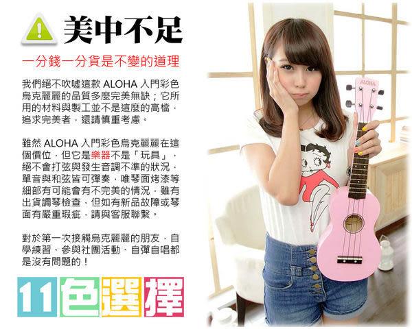 小叮噹的店 - 烏克麗麗 ALOHA ASU01 (11色) UKULELE 小吉他