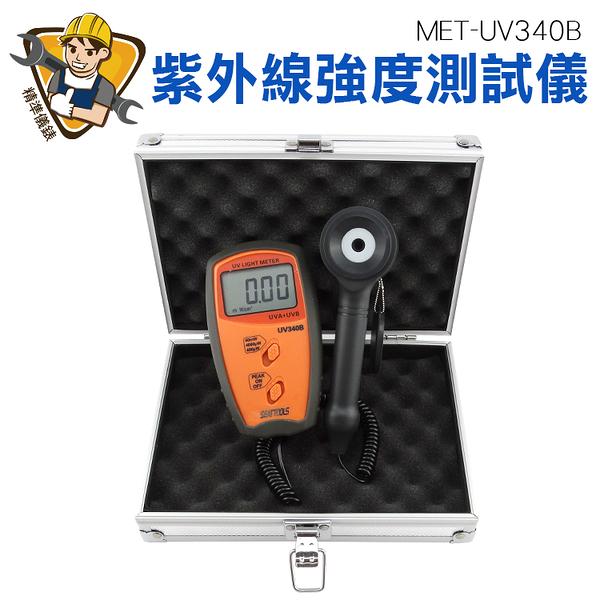 《精準儀錶旗艦店》 UV紫外線光強度計 紫外線測量照度儀 紫外線檢測 UV檢測 光強度 MET-UV340B