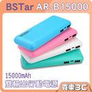 BSTar 貝仕達 15000mAh 行動電源,AR-B15000,5V/1A輸入;5V,1A/2.1A 雙USB輸出充電