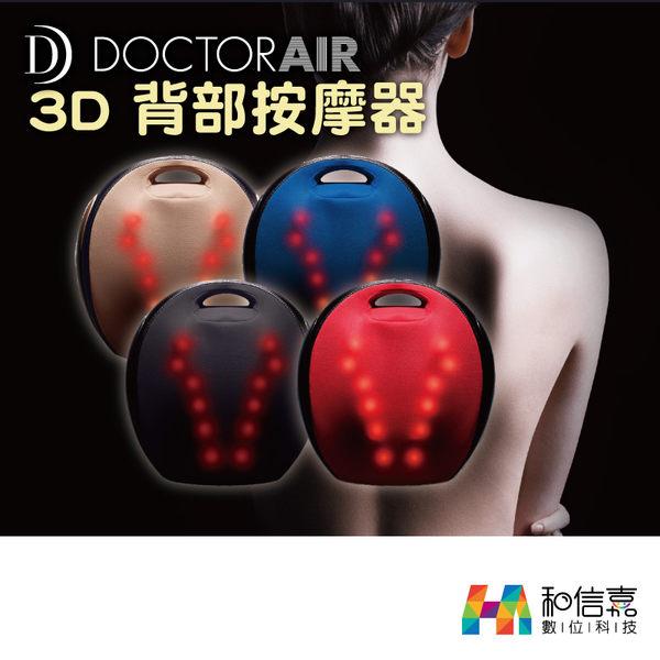 特價!【和信嘉】 DOCTOR AIR 3D背部按摩器 群光公司貨 原廠保固一年