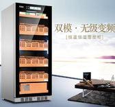 酒櫃  FK-48C2雪茄櫃智能變頻恒溫恒濕雪茄櫃6溫度6濕度巡檢雪茄櫃  igo 瑪麗蘇