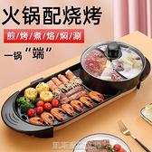 電燒烤爐韓式家用多功能烤肉火鍋煎烤涮一體鍋鐵板燒無煙電烤盤