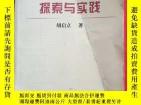 二手書博民逛書店罕見中國信息化探索與實踐59862 電子工業出版社 ISBN:9