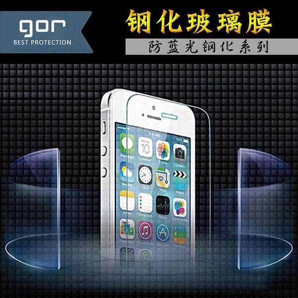 出清 防藍光鋼化玻璃膜 HTC Desire 816 防近視手機貼膜 2.5D弧邊防爆膜 0.3mm護眼保護膜