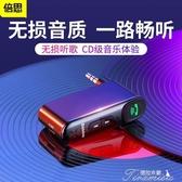 車載播放器-倍思 車載藍芽接收器5.0無損高音質AUX音頻播放適配器轉汽車音響 提拉米蘇