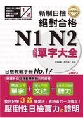 精修版 新制日檢!絕對合格 N1,N2必背單字大全(25K MP3)