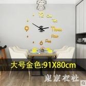 免打孔diy鐘表掛鐘客廳家用時尚時鐘現代簡約裝飾個性創意北歐式 QQ30353『東京衣社』